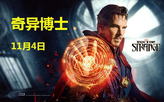 奇异博士宣传海报
