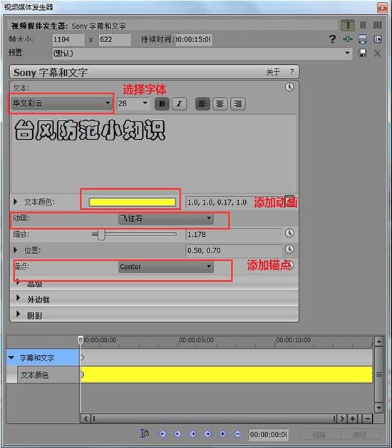 动态字幕设置