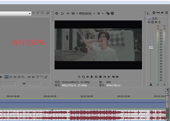 視頻透明度60%