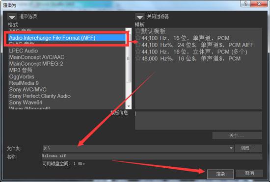 Movie Studio渲染中的aif音频格式