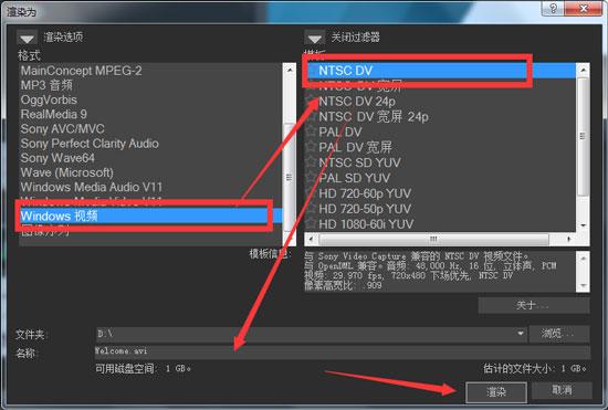 Movie Studio渲染中avi视频格式选项