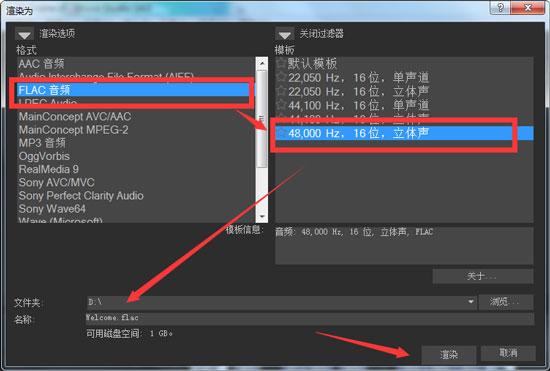 Movie Studio渲染中的flac音頻格式選項