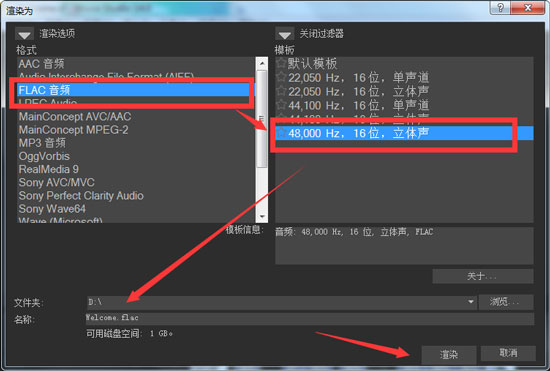 Movie Studio渲染中的flac音频格式选项