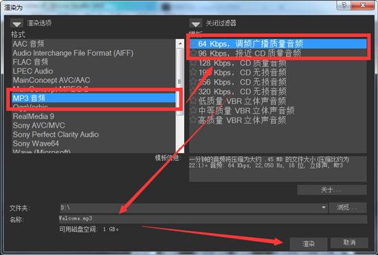 mp3音频格式选项