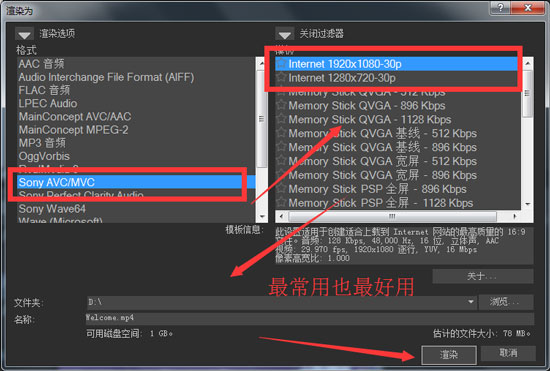 Movie Studio中的MP4最常用渲染选项