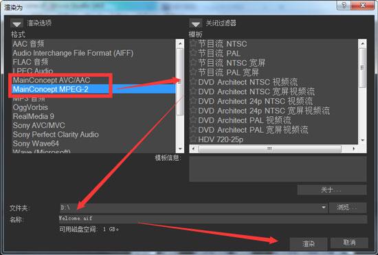 MainConcept MPEG-2渲染選項