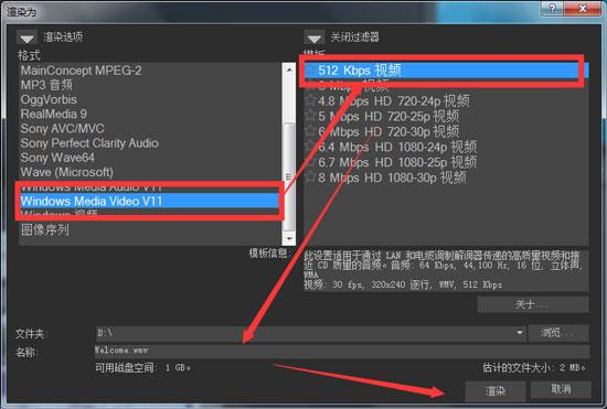 Movie Studio中wmv格式的視頻渲染選項