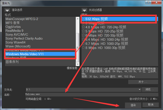 Movie Studio中wmv格式的视频渲染选项