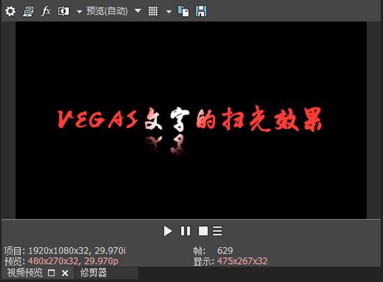 Vegas制作的文字掃光效果