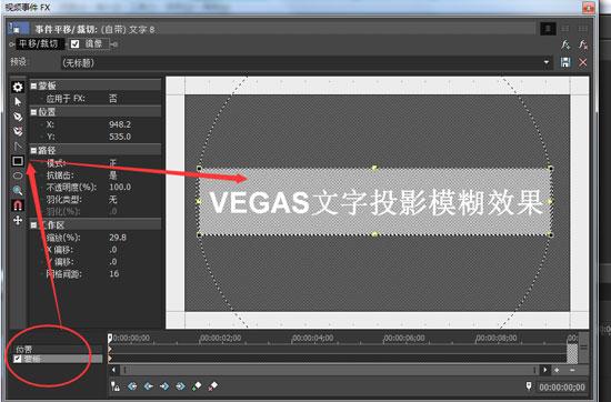 使用Vegas绘制矩形蒙板