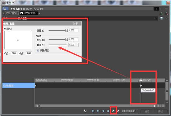 Vegas中视频特效的末尾关键帧的添加使用