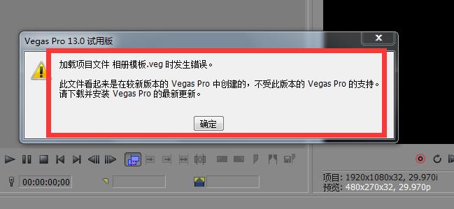 Vegas的工程文件兼容问题