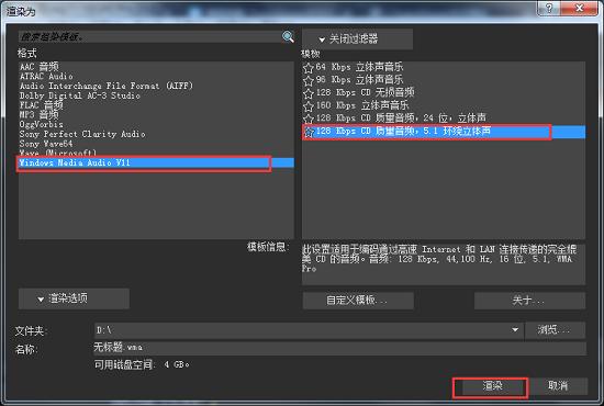 5.1立体音频的渲染输出