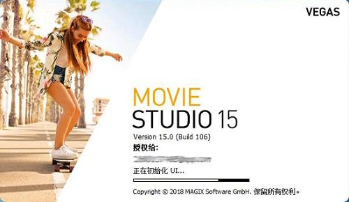 Movie Studio 15软件启动界面图