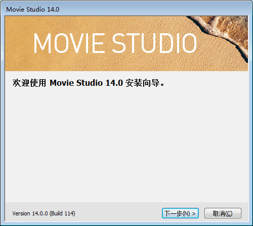 Movie Studio安装步骤1