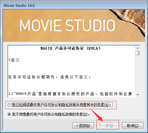 Movie Studio安装步骤2