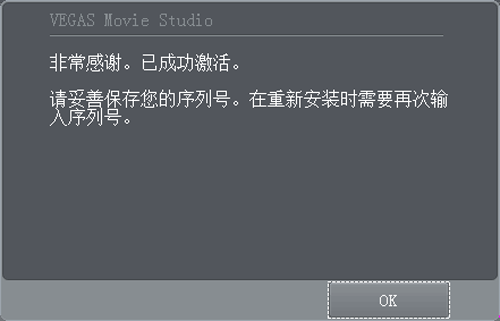 Movie Studio激活步骤3