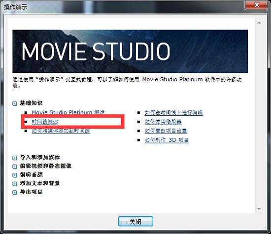 Movie Studio操作示例