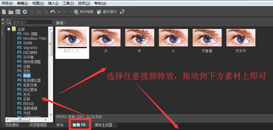 使用Movie Studio添加視頻特效