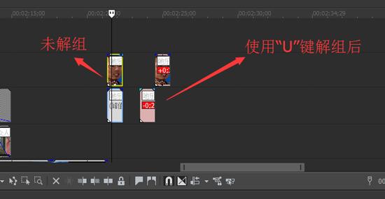 moviestudio使用U键解组素材