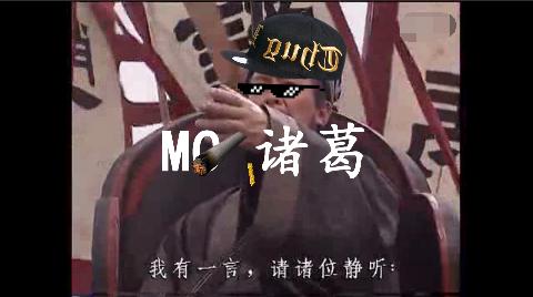 MC诸葛孔明