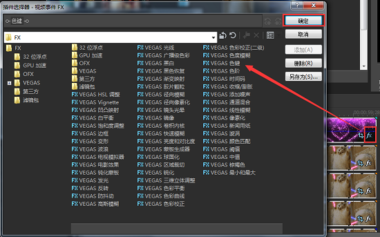 添加VEGAS色鍵FX效果