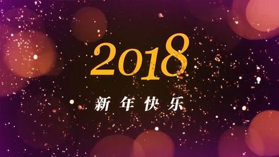 2018元旦节