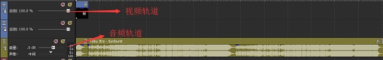 Vegas軌道有音視頻兩種軌道