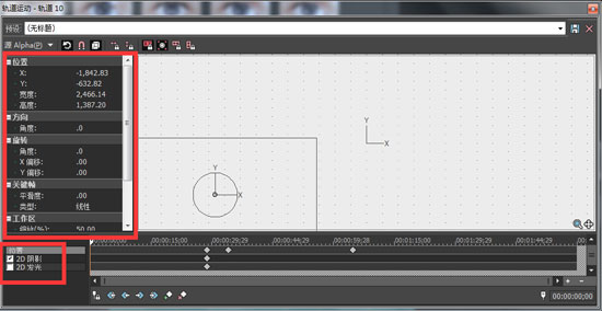 两张图片设置一样的轨道运动关键帧