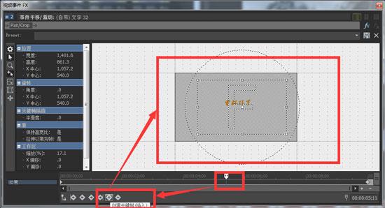 Movie Studio关键帧的使用