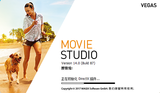 Movie Studio 14启动界面