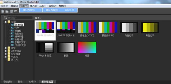 Movie Studio 14系列軟件介紹
