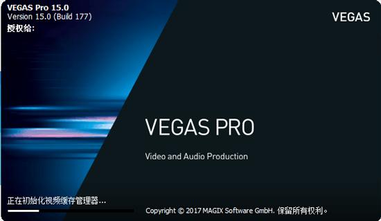 Vegas Pro 15软件打开界面