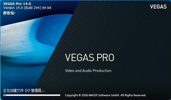 Vegas Pro 14软件打开界面