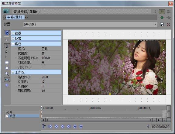 视频素材特效窗口