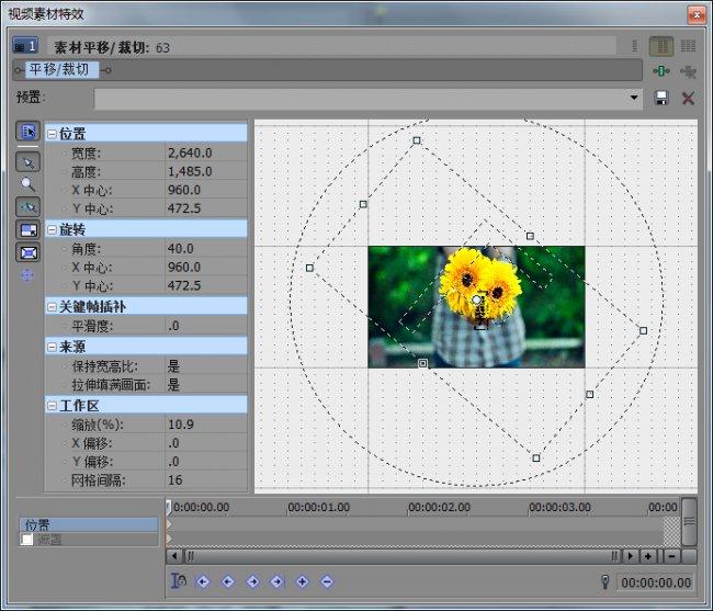 视频素材特效旋转效果设置