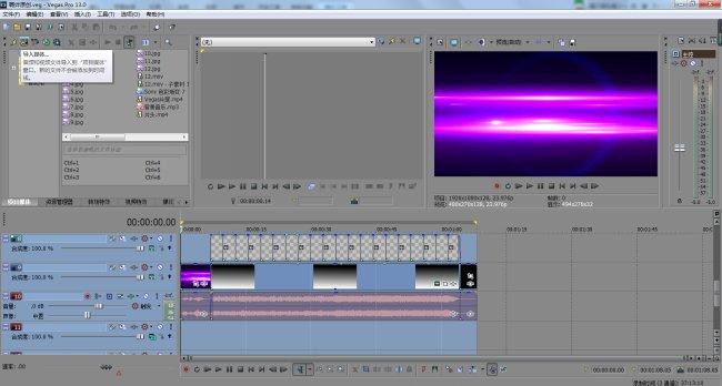 Vegas视频特效,快速提升视频颜值!