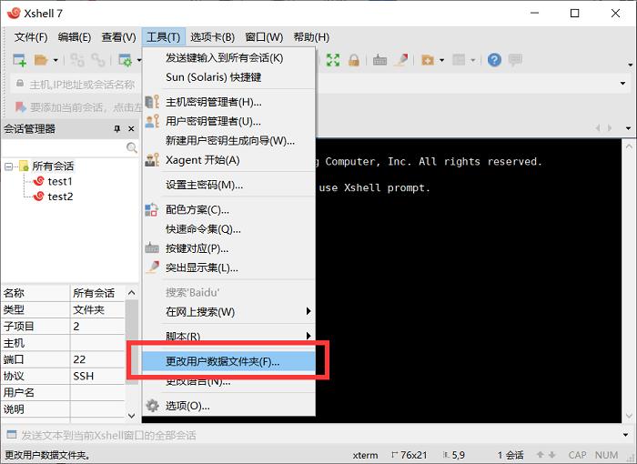 图2:更改用户数据文件夹