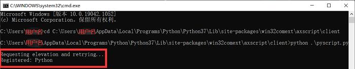 图7:给扩展程序注册Python