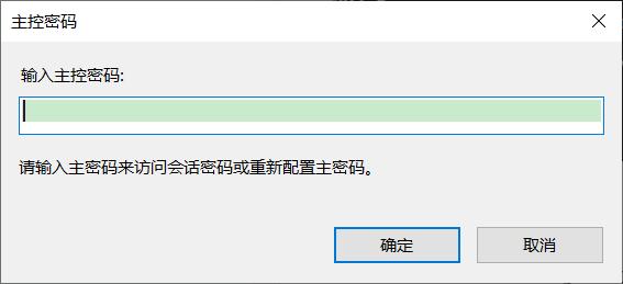 图4:重新打开Xshell要输入主控密码