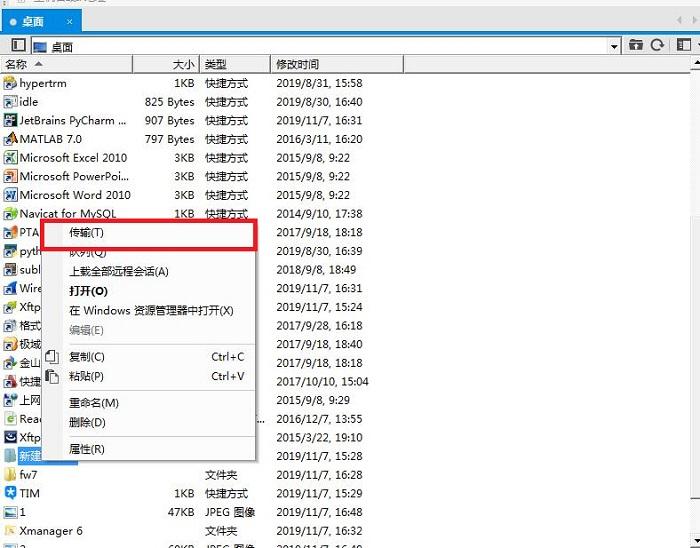 右键单击文件传输