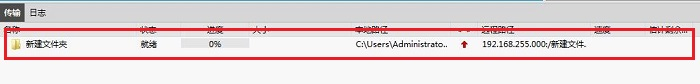 传输文件进度显示