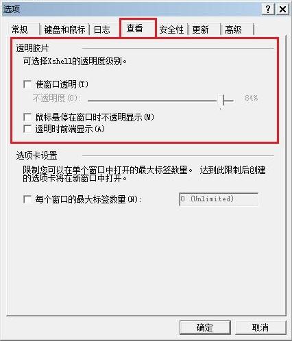 选项窗口→查看设置