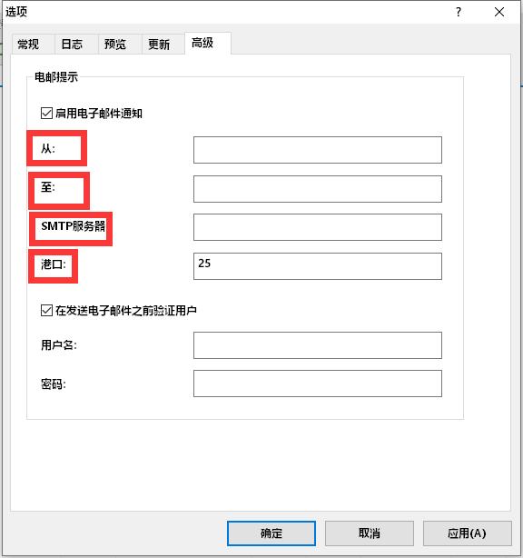 填写电子邮件信息
