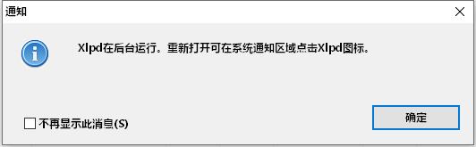 Xlpd并未完全退出
