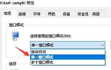 """设置""""单一窗口模式""""界面"""