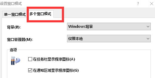 """""""多个窗口模式""""设置界面"""
