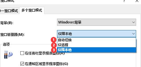 """设置""""窗口管理器""""界面"""
