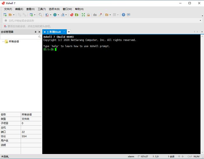 Xshell7软件主界面