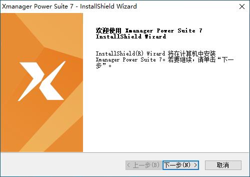 Xmanager 7企业版安装向导